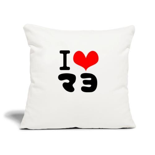 I Love MAYO(J) - Sofa pillowcase 17,3'' x 17,3'' (45 x 45 cm)