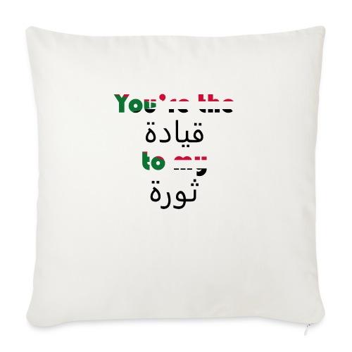 You're the qeyada to my revolution - Sofa pillowcase 17,3'' x 17,3'' (45 x 45 cm)