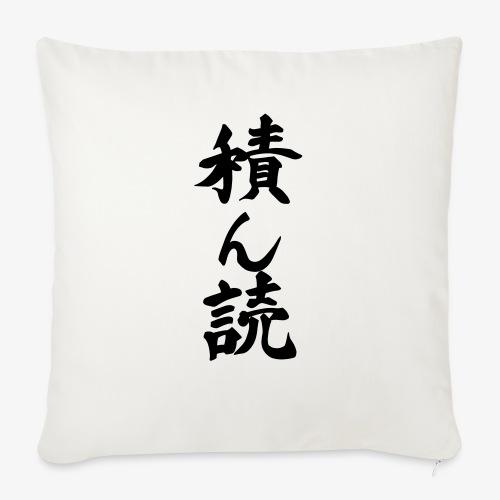Tsundoku Kalligrafie - Sofakissenbezug 44 x 44 cm