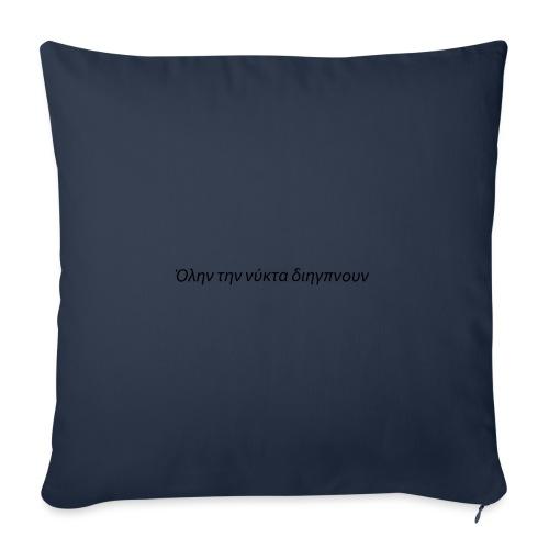 Sono stato sveglio tutta la notte - Copricuscino per divano, 45 x 45 cm