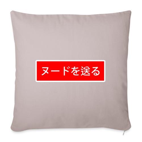 Send Nudes (japan) - Housse de coussin décorative 45x 45cm