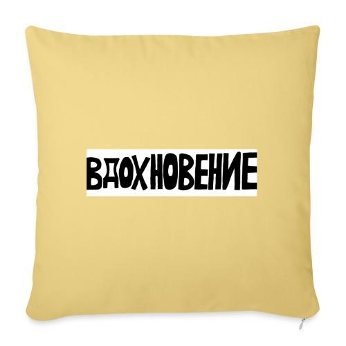 Vdohnovenie - Sohvatyynyn päällinen 45 x 45 cm