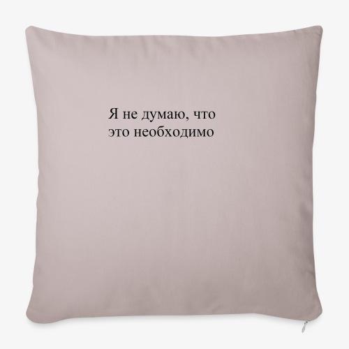 NON CREDO CHE SIA NECESSARIO - Copricuscino per divano, 45 x 45 cm