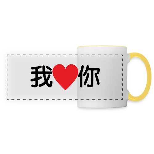 I love you, in chinese style - Mug panoramique contrasté et blanc