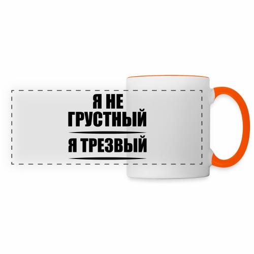 195 NICHT traurig nüchtern Russisch Russland - Panoramatasse