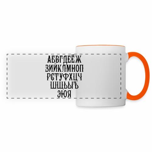 36 Russisches Alphabet Russisch russian Russland - Panoramatasse