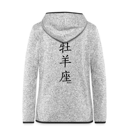 signe chinois bélier - Veste à capuche polaire pour femmes