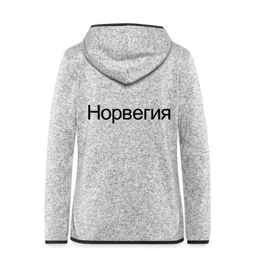 Норвегия - Russisk Norge - plagget.no - Hette-fleecejakke for kvinner