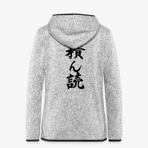 Tsundoku Kalligrafie - Frauen Kapuzen-Fleecejacke