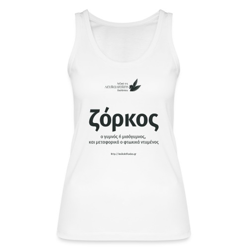 Ζόρκος - Women's Organic Tank Top by Stanley & Stella