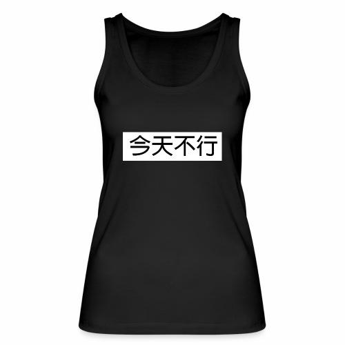 今天不行 Chinesisches Design, Nicht Heute, cool - Frauen Bio Tank Top von Stanley & Stella
