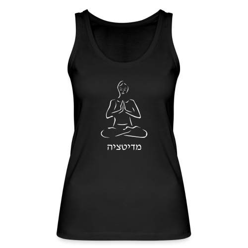 Meditación - escrito en hebreo - Camiseta de tirantes ecológica mujer de Stanley & Stella