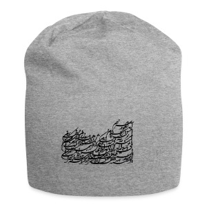 Persian Poem by Saeed - Jersey Beanie