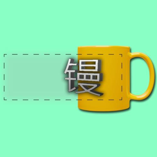 log png - Full Colour Panoramic Mug