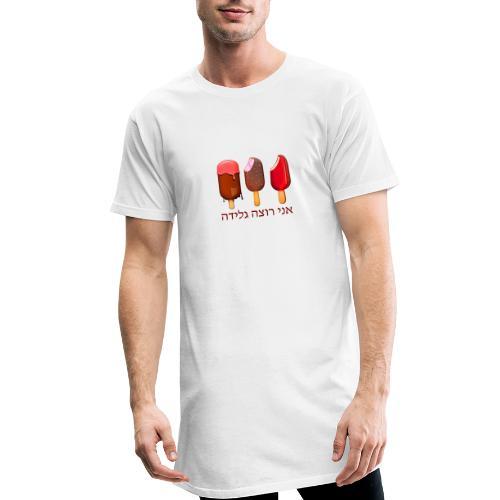 Yo quiero un helado (hebreo) - Camiseta urbana para hombre