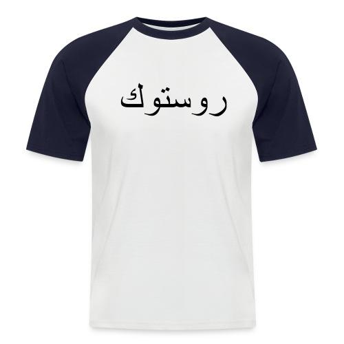 Rostock, arabisch - Männer Baseball-T-Shirt