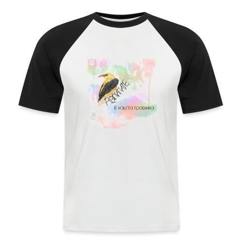 Avligite - Album Art - Men's Baseball T-Shirt