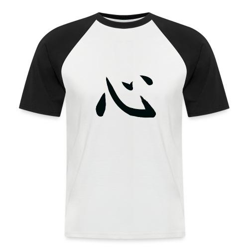 Studio Kokoro basic kokoro symbol t-shirt - Men's Baseball T-Shirt