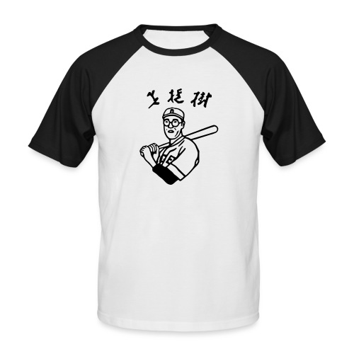 Japanese Player - Men's Baseball T-Shirt
