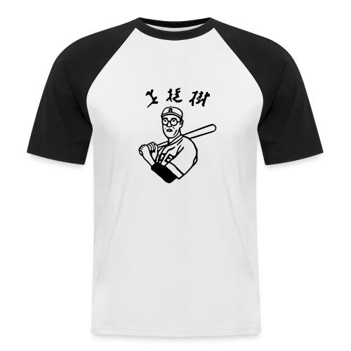 Japanese Player - Men's Baseball T-Shirt