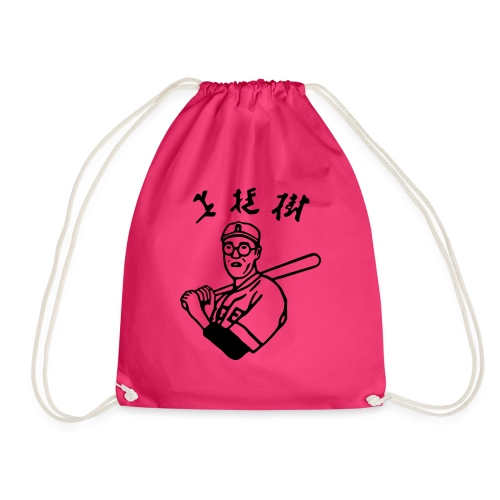 Japanese Player - Drawstring Bag