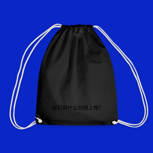 When you gonna upload, Jonny? - Drawstring Bag