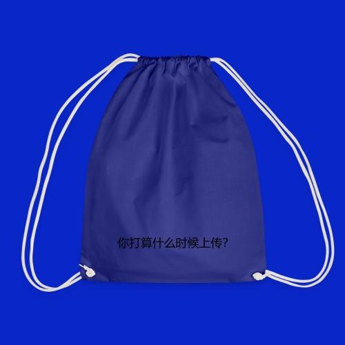 When you gonna upload, Jonny? - Drawstring Bag