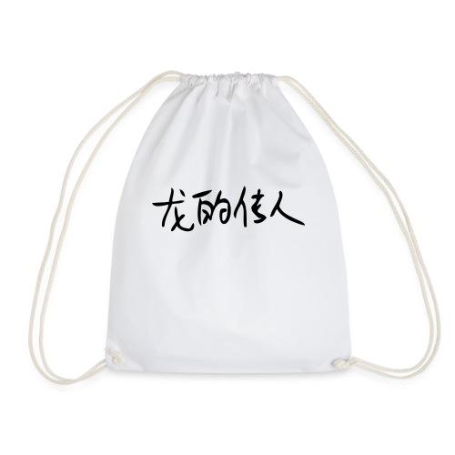 [long de chuan ren] Drachenbaby - Jiang-Style.de - - Turnbeutel