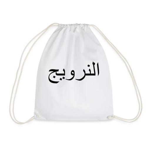 Arabisk Norge - fra Det norske plagg - Gymbag