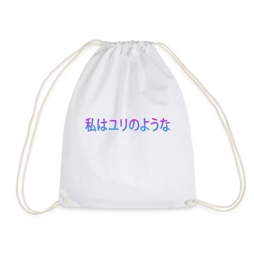 私はゆりのような - Drawstring Bag