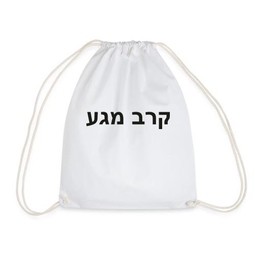 Krav Maga - Hebrew - Drawstring Bag