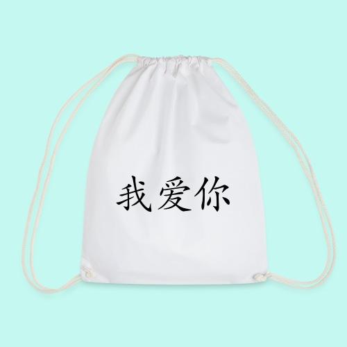 Ich Liebe Dich (Chinesisch) - Turnbeutel