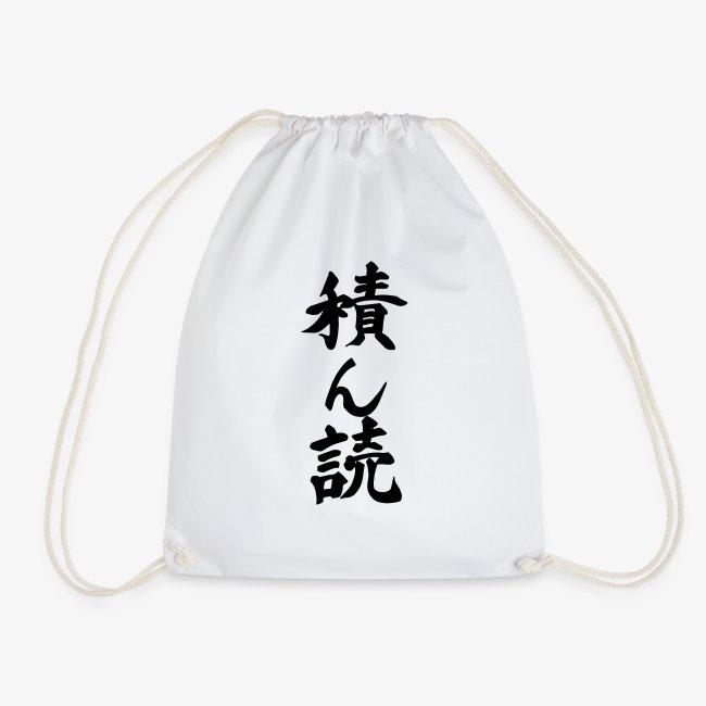Tsundoku Kalligrafie