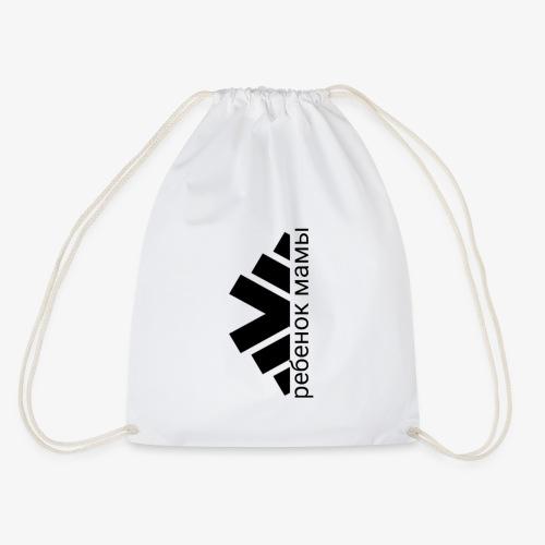 ребенок мамы® - Drawstring Bag