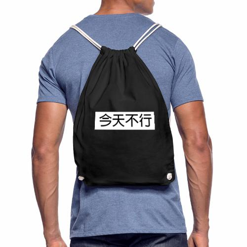 今天不行 Chinesisches Design, Nicht Heute, cool - Turnbeutel