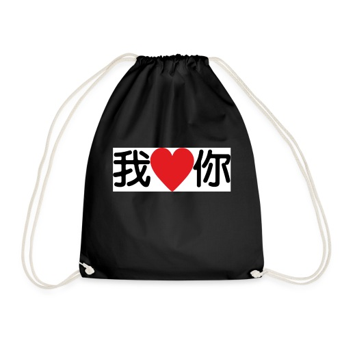 I love you, in chinese style - Sac de sport léger