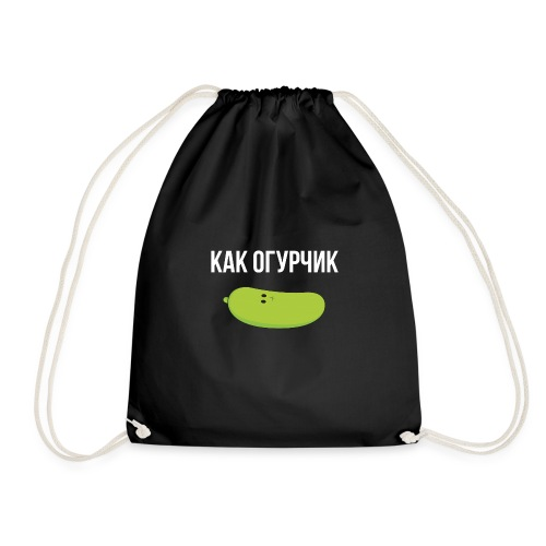 Russian Like A Cucumber - Drawstring Bag