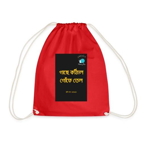 গাছে কাঁঠাল গোঁফে তেল - Drawstring Bag
