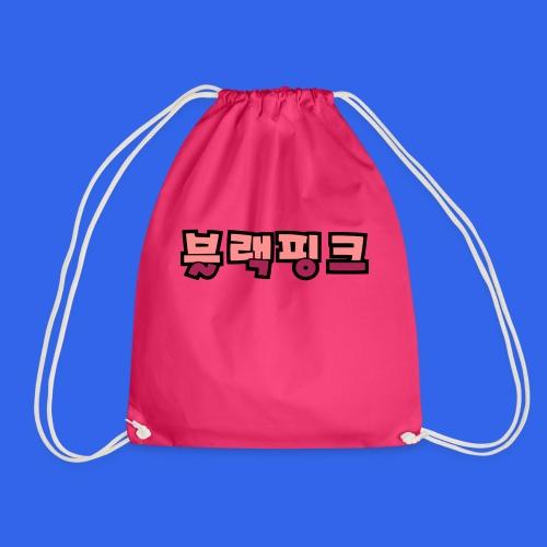 ❤♫#BlackPink in Korean-Hangeul Typography - Drawstring Bag