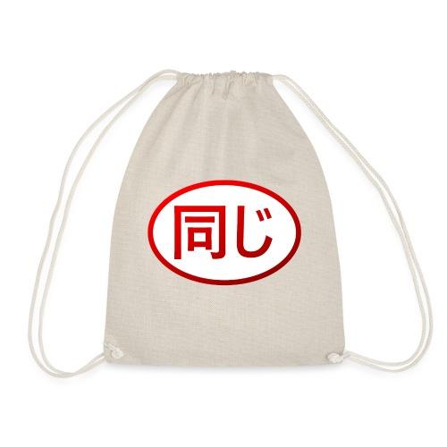 同じ - Drawstring Bag