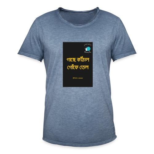 গাছে কাঁঠাল গোঁফে তেল - Men's Vintage T-Shirt