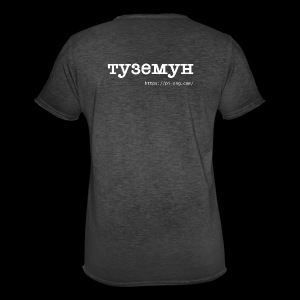 T-Shirt туземун - T-shirt vintage Homme