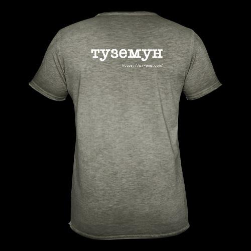 T-Shirt туземун - T-shirt vintage Homme