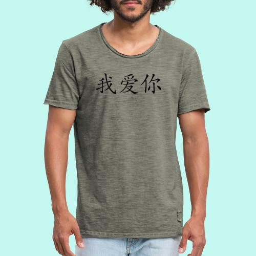 Ich Liebe Dich (Chinesisch) - Männer Vintage T-Shirt