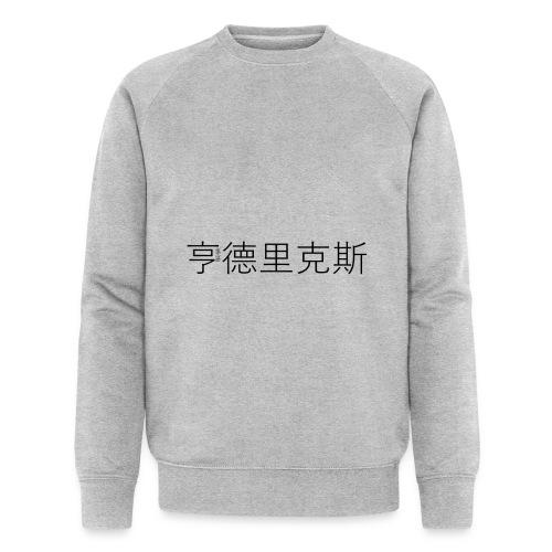 Chinese Logo Hendriks - Mannen bio sweatshirt van Stanley & Stella