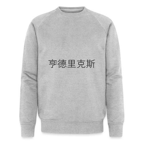 Chinese Logo Hendriks - Mannen bio sweatshirt