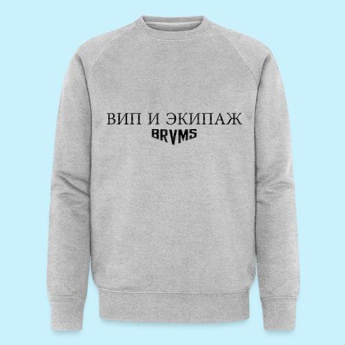 ВИП И ЭКИПАЖ / VIP & CREW / BRVMS - Sweat-shirt bio Stanley & Stella Homme