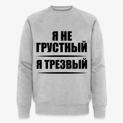 195 NICHT traurig nüchtern Russisch Russland - Männer Bio-Sweatshirt von Stanley & Stella