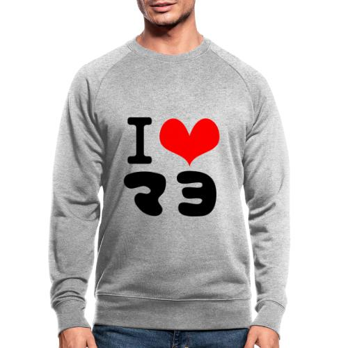 I Love MAYO(J) - Men's Organic Sweatshirt