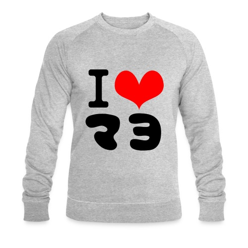I Love MAYO(J) - Men's Organic Sweatshirt by Stanley & Stella